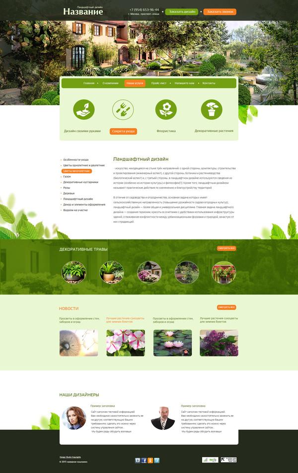 Интернет-магазин по ландшафтному дизайну