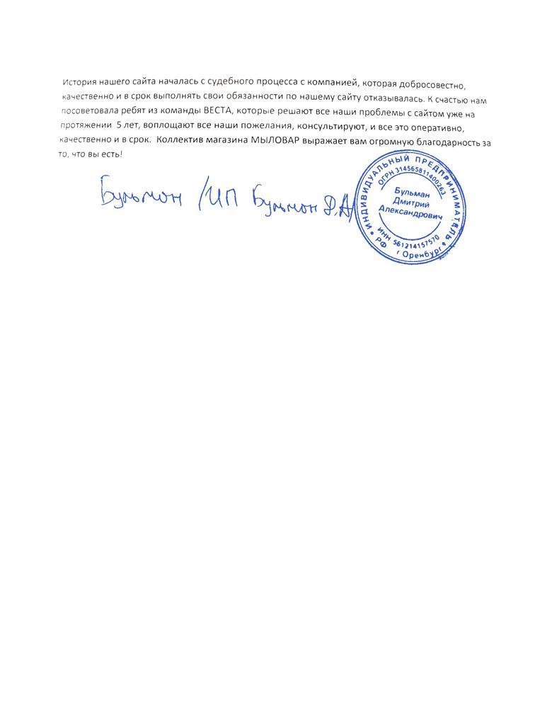 Ооо веста оренбург продвижение сайтов размещение статей в Лесозаводск