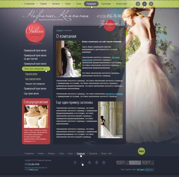 знакомств бизнес свадьба сайт