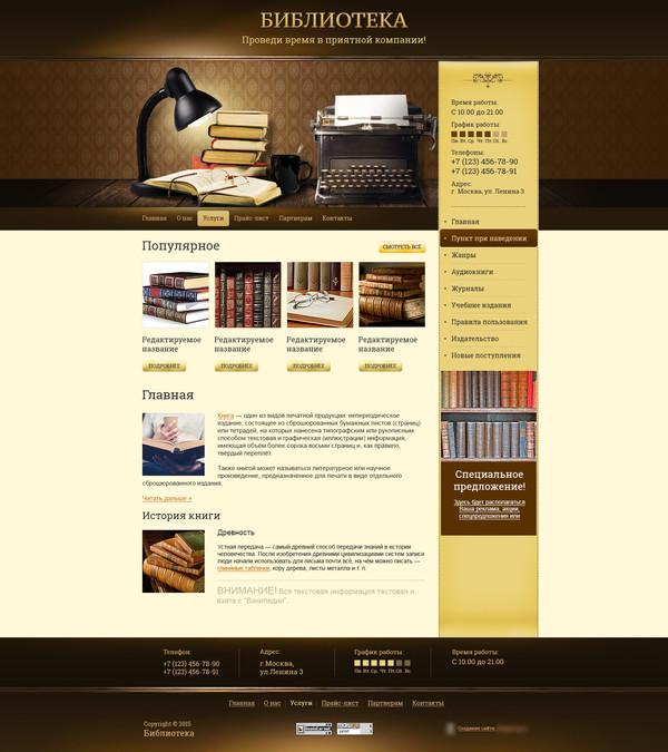 Библиотеки для создания сайта создание сайтов хостинг бесплатно