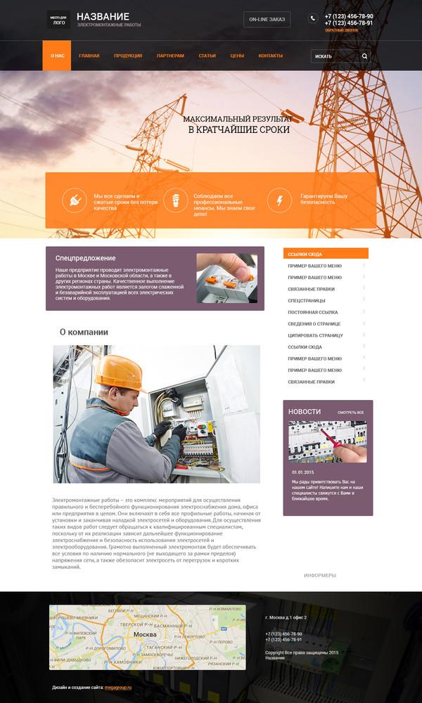 Создание сайтов по электрики где сделать интернет магазин
