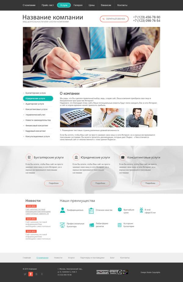 Шаблон бухгалтерские услуги образец справки о графике работы сотрудника