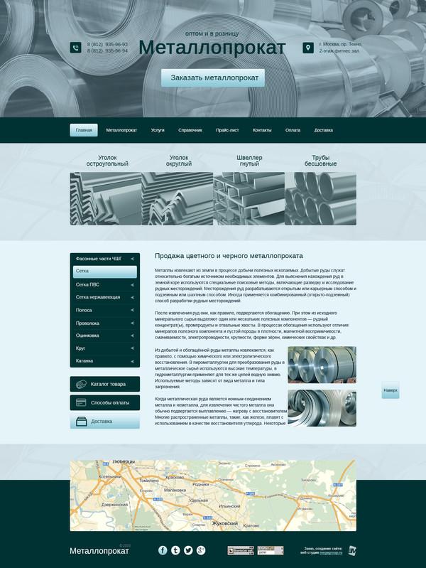 Создание сайтов металлопрокат сайт охотской горно геологическая компании
