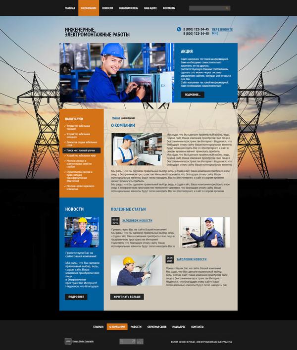 Создание сайтов по электрики размещение контекстной ссылки