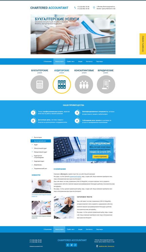 Шаблон бухгалтерские услуги услуги бухгалтера для фоп харьков