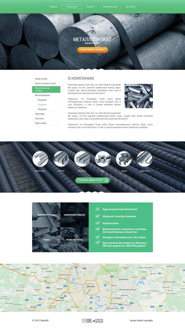 Создание сайта металлопрокат создание сайтов портфолио скачать