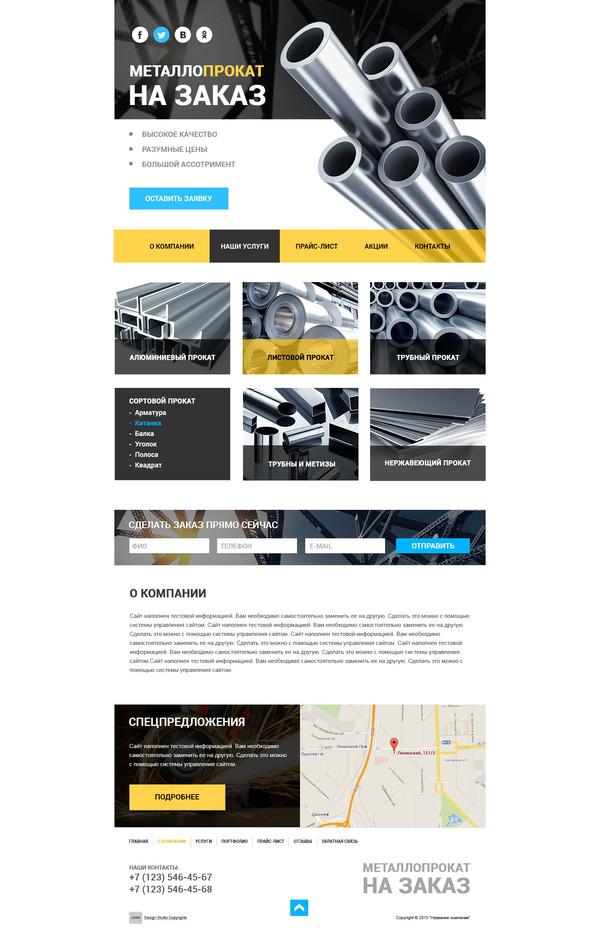 Создание сайта металлопрокат сайты компании павлодара