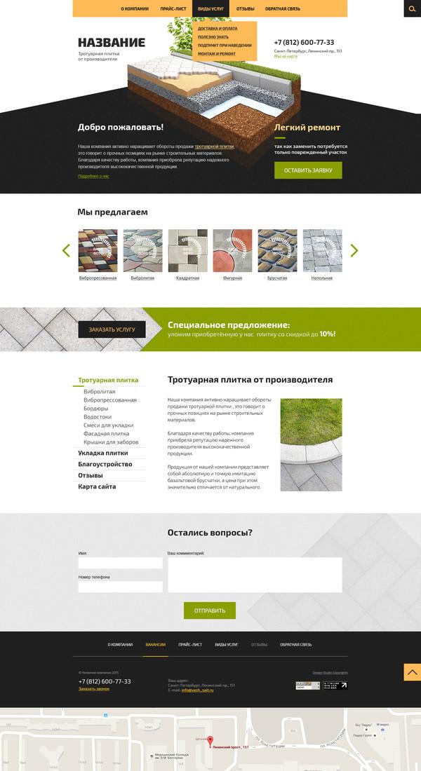 Создание сайтов плитка сайт управляющей компании прометей